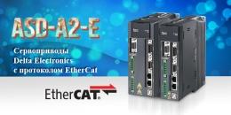 Сервоприводы Delta Electronics с протоколом EtherCat