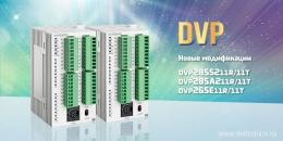 новые модификации ПЛК DVP