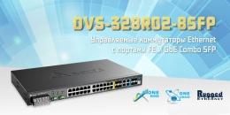 Управляемые Ethernet-коммутаторы Delta Electronics