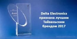 Delta Electronics признана лучшим Тайваньским брендом седьмой год подряд
