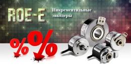 Снижение цен и расширение номенклатуры энкодеров