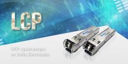 Новинка: SFP-трансиверы от Delta Electronics