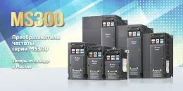 Преобразователи частоты Delta Electronics новой серии MS300 стали доступны со склада в Москве и Санкт-Петербурге!