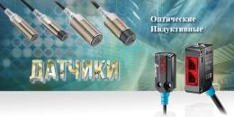 Оптические и индуктивные датчики от Delta Electronics